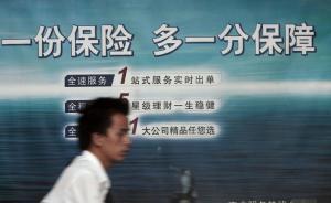陕西65岁农民坠崖身亡,意外险已生效却因青光眼遭拒赔