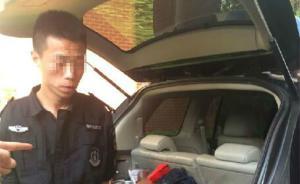 安徽男子多次冒充特警租车撑面子,还同时结交多名女子