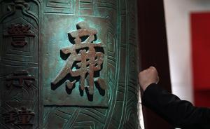 浙江通报15起违反换届纪律行为,多人被取消候选人资格