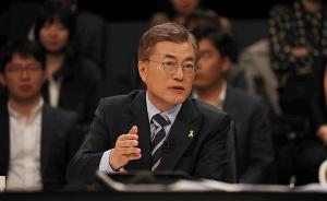 """韩国大选格局又变:文在寅""""独领风骚"""",称部署萨德极不妥当"""