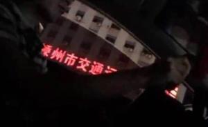 女乘客拍下专车司机自慰视频传至微信群,因传播淫秽物品被拘