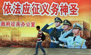 宁夏:不参加兵役登记将不能取得学业毕业证