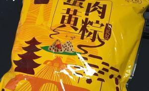 南京设计师作品疑遭侵权,嘉兴粽子厂:是谁侵权还不一定呢
