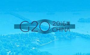 G20峰会期间,杭州9月1日至7日调休放假,8日后开学