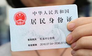 7月1日起全国可异地办理身份证,但相貌变化较大可能不行