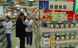 保健食品监管新规征求意见:产品名称不得以保健功能命名