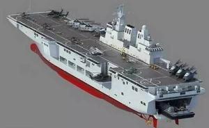 科技日报刊文解析中国在建新一代大型两栖攻击舰