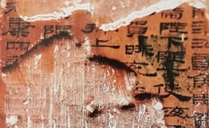 海昏侯墓出土奏牍或是迄今仅见等级最高的汉代公文原本