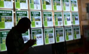 河北大动作严管房产中介:出现18种法违规行为将被清出市场