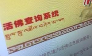 """活佛查询系统再显威: """"4个学位26个头衔""""假活佛被曝光"""