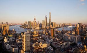在沪外企肯定上海33条新政扩大开放:针对性最强也最实用