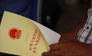 民政部:多个省份尚未完成修订老年人权益保障法地方性法规
