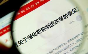 河北出台职称制度改革意见:论文和科研成果要求不搞一刀切