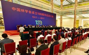中国林学会成立一百周年纪念大会举行,今有个人会员9万余名