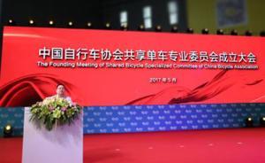 共享单车专业委员会在沪成立:主任执行主任由自行车厂商担纲