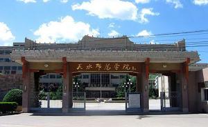 甘肃:推动天水师范学院等8所省内本科院校向应用技术型转型