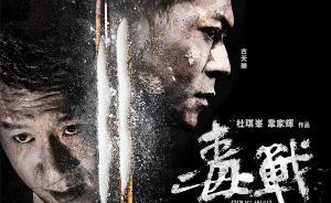 曾参与电影《毒战》制作的刘某因吸毒被拘留,系朝阳群众举报
