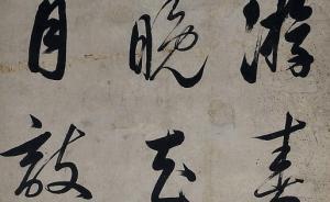 董其昌、扬州八怪游淮安留下的笔墨,今起在上海普陀展出