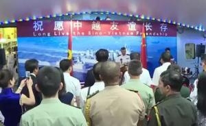 中越两国海军开展多项交流活动:加深了解互信,增进友谊