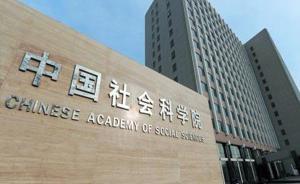 刘延东:创办中国社科院大学是中央交给中国社科院的重要任务