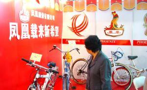 媒体刊文评凤凰与共享单车合作:沦为代工厂,说明创新乏力
