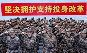 新调整组建的陆军集团军参谋部、政治工作部等部门陆续亮相