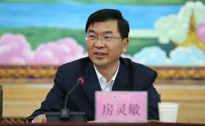 西藏自治区新任党委常委房灵敏兼任自治区党委秘书长