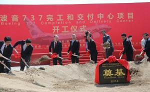 舟山海外工厂开建仪式上,波音副董事长祝贺C919试飞成功