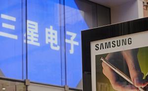 三星电子高层大洗牌:任命新的移动营销主管和中国区总裁