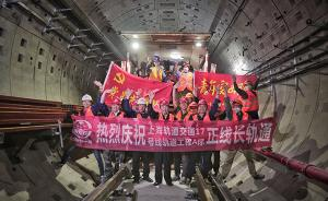 上海轨交17号线全线轨道贯通,共13站预计年底正式通车