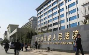 河北法院改革案件办理程序:轻微刑案一般立案后14日内审结