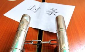 河北邯郸一水处理公司被查封,十多年无环评手续、排污许可证