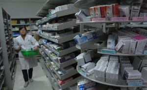 """药品零加成政策落地后:公立医院自填缺口,低价药""""中标死"""""""