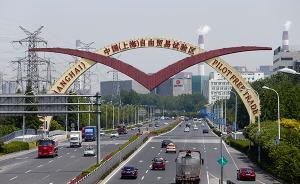 """上海自贸区:打造""""一带一路""""新平台、新载体、新枢纽"""