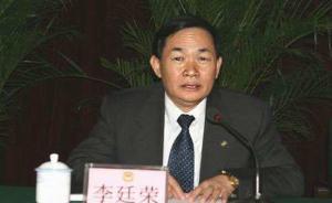 广西退休厅官李廷荣被开除党籍取消退休待遇,曾指令提拔情妇