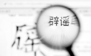明察|教育部辟谣:高校网络教育专业学费上调为虚假内容