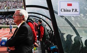 对话里皮:国足能和任何亚洲球队对抗,中国是我执教最后一站