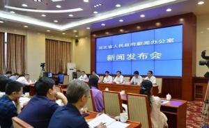 河北省出台意见推动非户籍人口在城市落户