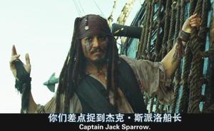 澎湃联播|永远记住这一天,你们捉到了杰克船长,的电影