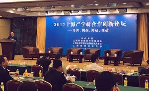 上海举行产学研合作创新论坛,探讨科技人员奖励兑现等难点