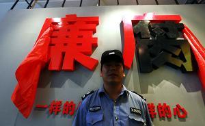 四川旅游学校副校长李建于被开除党籍:套取公款用于个人生活