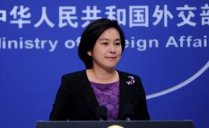 台当局宣布对日交流窗口更名,中国外交部:图谋注定不会得逞