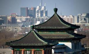 北京市总规划出炉将上报党中央国务院审定:确定人口总量上限