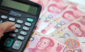 国务院:推涉企降费新措施,预计全年减负1200亿元