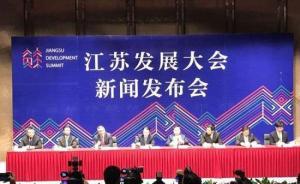 """江苏节俭举办发展大会:有别于招商引资会,意在""""聚才聚心"""""""