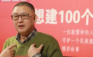 """""""馆奴""""樊建川:死后博物馆都捐国家"""