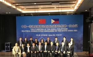 中菲启动南海问题双边磋商机制:促海上安全,提共同开发油气