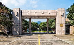 习近平与浙江大学:在浙工作时18次踏访,强调建成世界一流