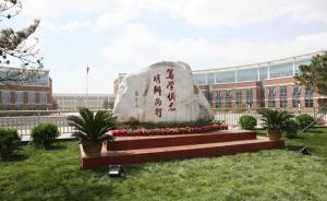 中国社会科学院大学渐露真容,今年正式招收本科生