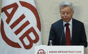 亚投行行长金立群:年底将有85个国家和地区成为亚投行成员